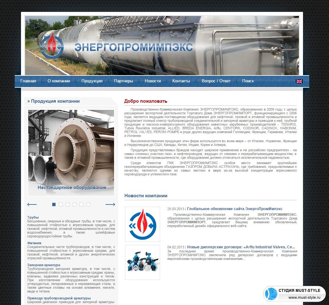 Сайт - Energopromimpex.com - Корпоративный сайт - Редизайн сайта для Производственно-Коммерческой Компании ЭНЕРГОПРОМИМПЭКС