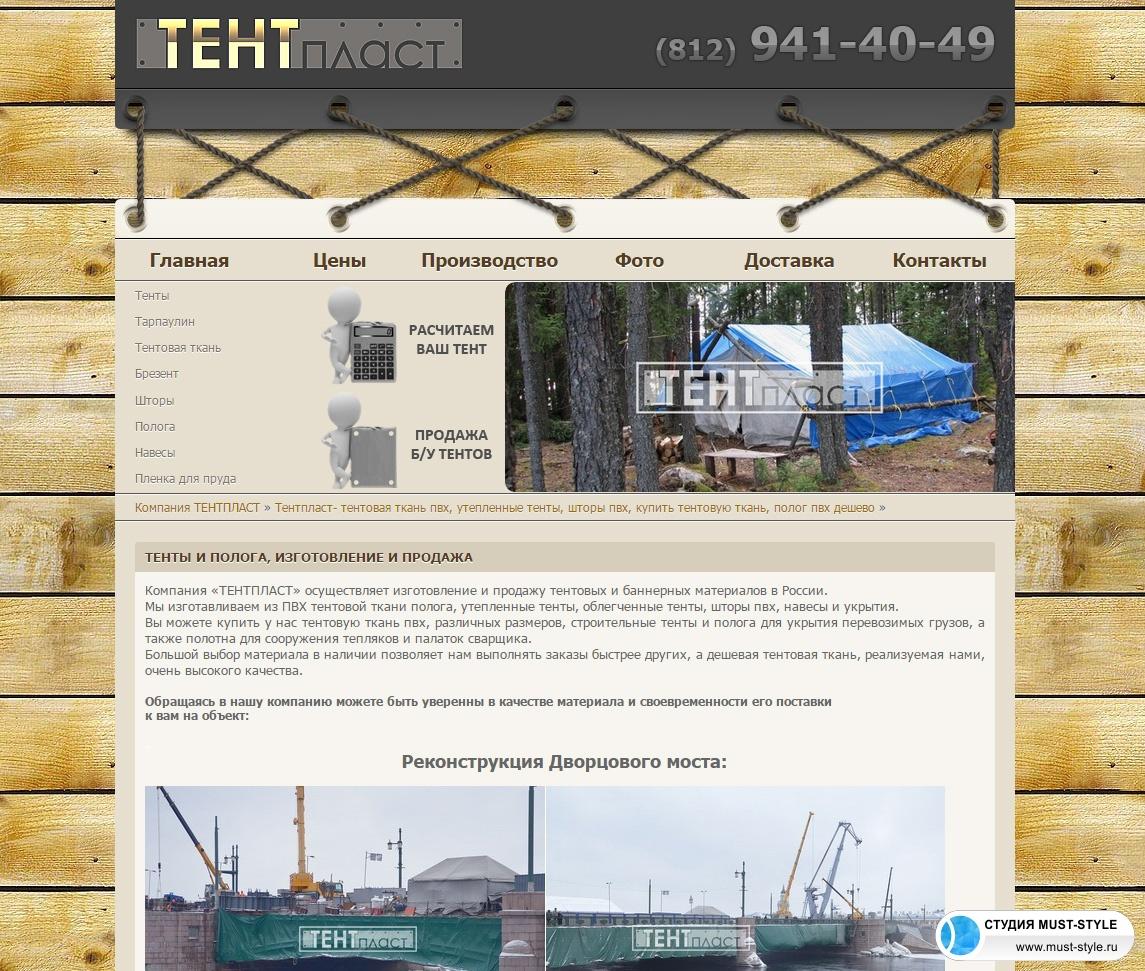 """Сайт - Tentplast.ru - Корпоративный сайт - Разработка сайта для производителя тентовых материалов """"Тентпласт"""""""